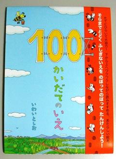 100かいだてのいえ(帯付き)