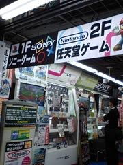 ヨドバシカメラゲーム・ホビー館