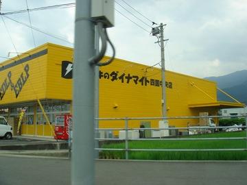 デンキのダイナマイト四国中央店