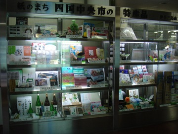 紙のまち四国中央市の特産品