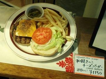 和風きのこチーズバーガー