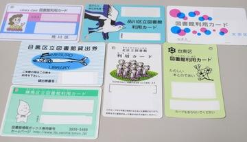 図書館のカード