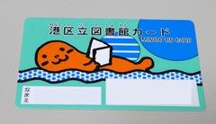 港区立図書館カード