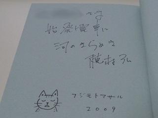 穂村弘さんとフジモトマサルさんのサイン