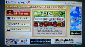 アクトビラ ゲームの画面