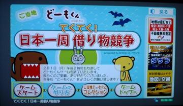 「ご当地どーもくん てくてく!日本一周借り物競争」タイトル画面