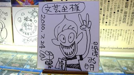 湯浅政明さんのサイン2