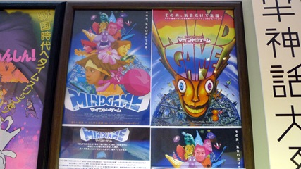 「マインド・ゲーム」のポスター