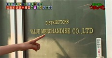 VALUE MERCHANDISE CO.,LTD