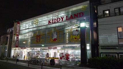 キデイランド原宿キャットストリート店