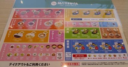MATSUYA for yourself南阿佐ヶ谷店のメニュー