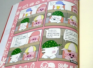 春田花花幼稚園 マクダルとマクマグのヒトコマ