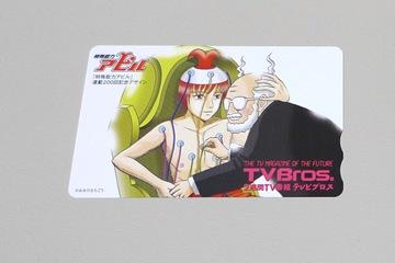 「特殊能力アビル」の図書カード