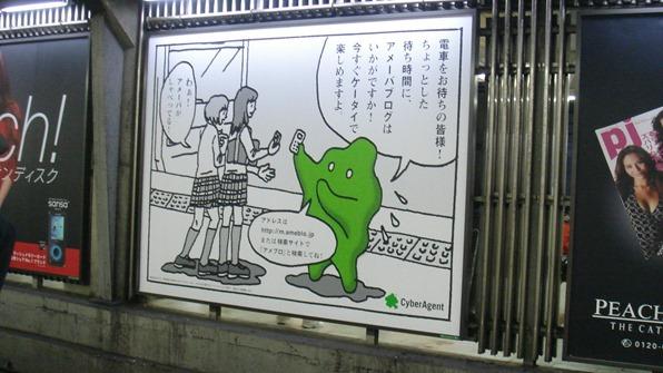 アメーバくんの広告